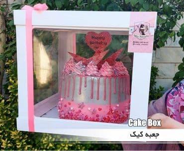 جعبه کیک