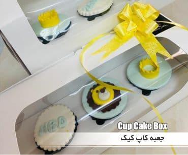جغبه کاپ کیک